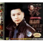 CD赵志刚越剧演唱专辑<纪念珍藏版1>双碟装