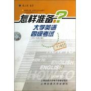 怎样准备大学英语四级考试<2001年修订版>双盒装