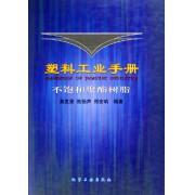 塑料工业手册(不饱和聚酯树脂)(精)