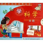 VCD幼儿学科学(大班)/幼儿游戏化教学系列