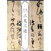 三笔三迹/日本书法经典名帖