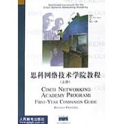 思科网络技术学院教程(上下)