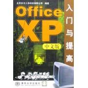 Office XP中文版入门与提高/软件入门与提高丛书