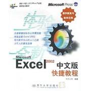 Excel2002中文版快捷教程/微软<中国>公司Office产品组推荐短训教材