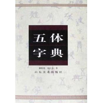 五体字典(精)