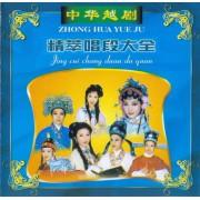 VCD中华越剧精萃唱段大全(5)