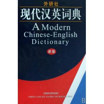 现代汉英词典(新版)(精)