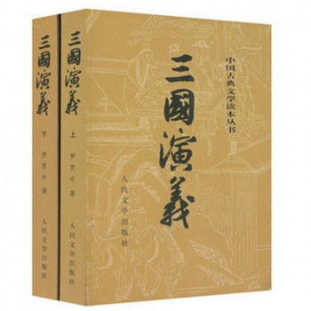 三国演义(上下)/中国古典文学读本丛书