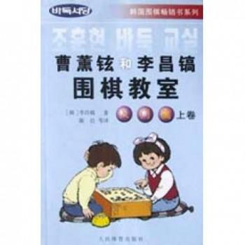 曹薰铉和李昌镐围棋教室(入门篇上)/韩国围棋畅销书系列