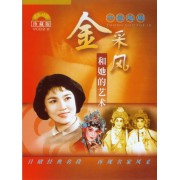 VCD中国越剧金采风和她的艺术