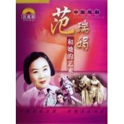 VCD中国越剧范瑞娟和她的艺术