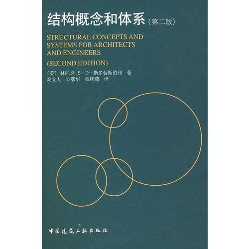 结构概念和体系(精)