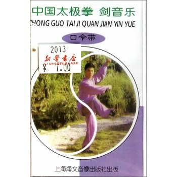 中国太*拳剑音乐(口令带)