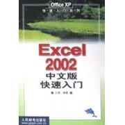 Excel2002中文版快速入门/Office XP快速入门系列