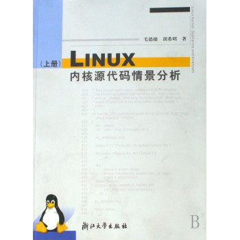 LINUX内核源代码情景分析(上)