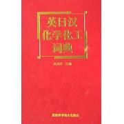英日汉化学化工词典(精)