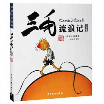 三毛流浪记全集(彩图注音读物)