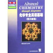 化学专业英语基础(图示教程)/牛津专业英语基础丛书