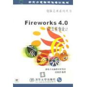 Fireworks4.0网页图像设计(附光盘)/新东方电脑美术系列丛书