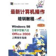 最新计算机操作培训教程(Windows98五笔字型Office2000上网操作)