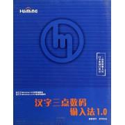 CD-R汉字三点数码输入法1.0