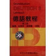 德语教程<第3册1-3>3盒装(磁带)