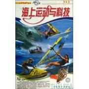 VCD海上运动与科技(8碟装)(精)/大型电视系列片