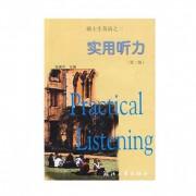 实用听力(硕士英语)