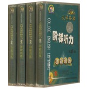 大学英语阶梯听力<2>功能训练(共4盒)/目标英语听力阶梯系列