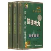 大学英语阶梯听力<3>情景训练(共3盒)/目标英语听力阶梯系列