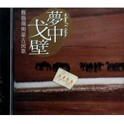 CD梦中戈壁(腾格尔与蒙古民歌)