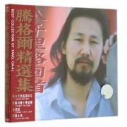 CD腾格尔精选集(八千里路回首)