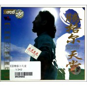 CD腾格尔天堂(中国联合交响乐团伴奏)