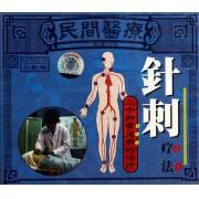 VCD针刺疗法/民间医疗