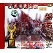 VCD京剧磐石湾/俏佳人电影宝库系列