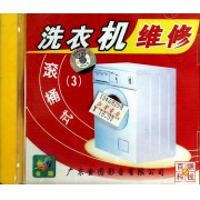 VCD洗衣机维修<3>滚桶式