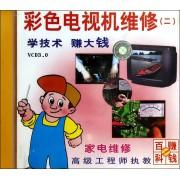 VCD彩色电视机维修(2)