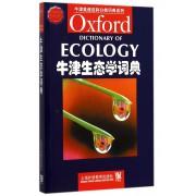 牛津生态学词典/牛津英语百科分类词典系列