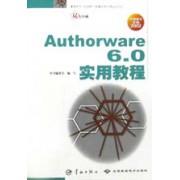 Authorware6.0实用教程(掌握操作技能2002双色印刷)/桌面时代社会热门电脑自学与培训丛