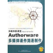 macromedia Authorware多媒体课件简易制作(附光盘)/多媒体电子出版物技术教材