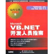 Microsoft VB.NET开发人员指南(附光盘)/编程宝典2002