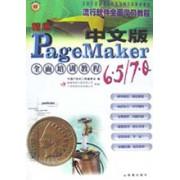 精通中文版PageMaker6.5\7.0全面培训教程(流行软件全面学习教程)/中国IT培训工程丛书