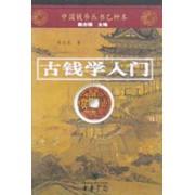 古钱学入门(乙种本)/中国钱币丛书
