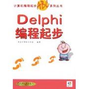 Delphi编程起步(附光盘)/计算机编程起步ABC系列丛书