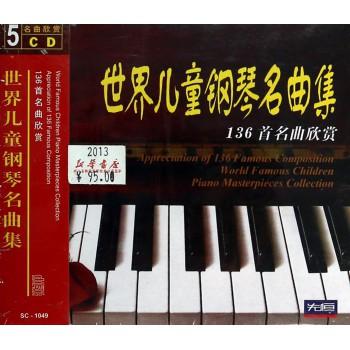 CD世界儿童钢琴名曲集<136首名曲欣赏>(5碟装)
