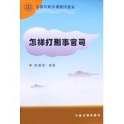 怎样打刑事官司/中国农村法律知识读本