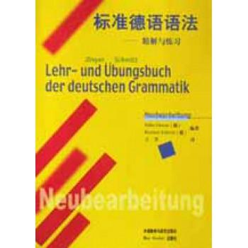 标准德语语法(精解与练习)