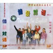 VCD情景对话初中版(3)/中学生英语乐园系列