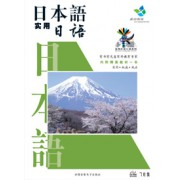 VCD实用日语<内附书>6碟装(精)/实用外语口语系列