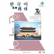 VCD实用韩语<内附书>5碟装(精)/实用外语口语系列